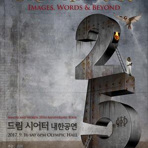 2017 드림 씨어터 내한공연 Images, Words & Beyond Tour