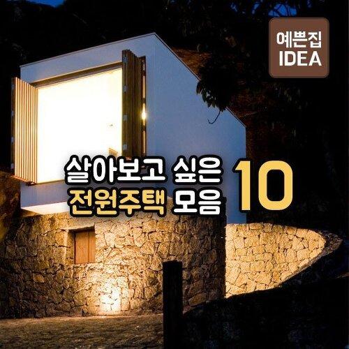 살아보고 싶은 전원주택 모음. 10