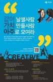 아주그룹, 새로운 형식 공모전 Creative 'A' 개최