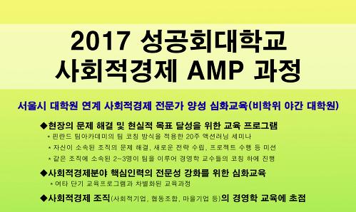 2017년 성공회대학교 사회적경제 AMP과정 모집 연장 안내