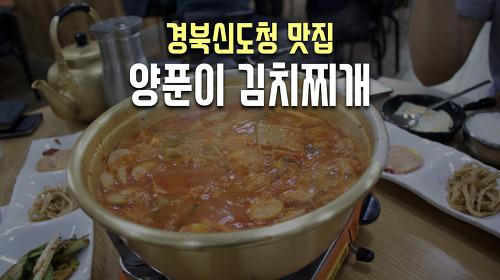 경북신도청 맛집 양푼이 김치찌개