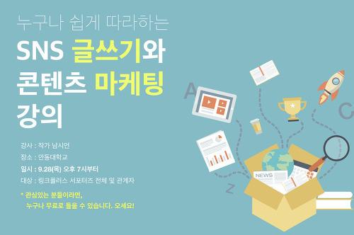 [강의예고] SNS 글쓰기와 콘텐츠 마케팅 - 안동대학교 링크플러스 서포터즈