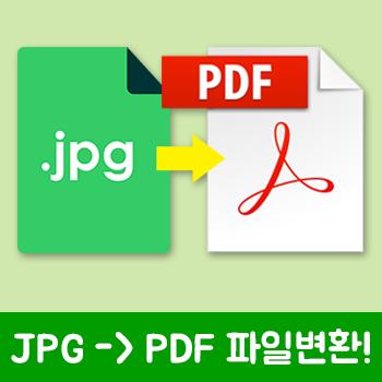 jpg pdf 변환하기!