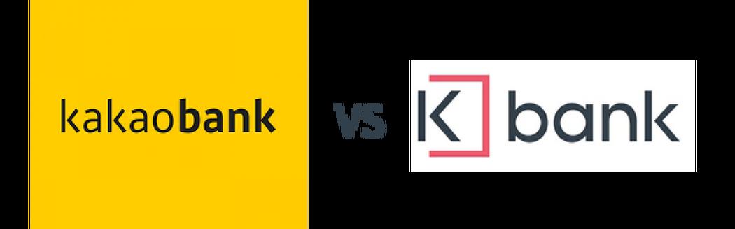 카카오뱅크와 케이뱅크 비교 (Kakao bank vs K bank)