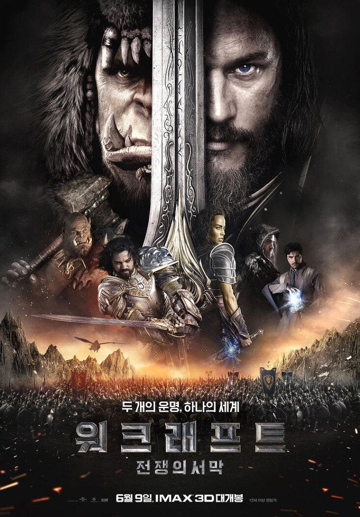 [무비툰] 와우저의 워크래프트: 전쟁의 서막 Warcraft: The Beginning, 2016