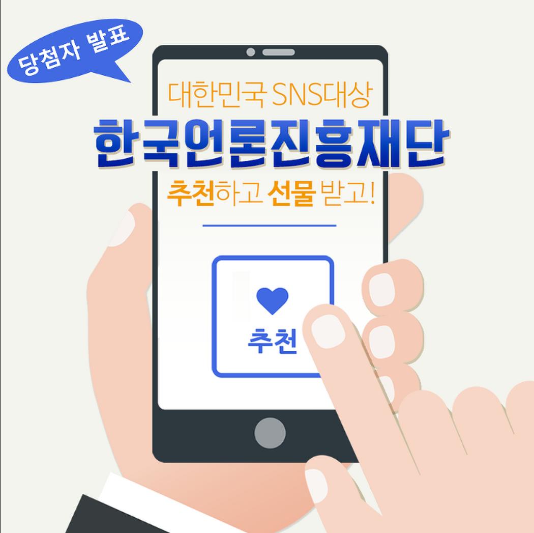 [당첨자 발표] 2016 대한민국 SNS대상 후보 '한국언론진흥재단' 응원 이벤트
