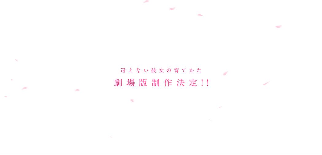 """시원찮은 그녀를 위한 육성방법 극장판 제작 결정…, 자세한 개봉 정보는 """"미정"""""""