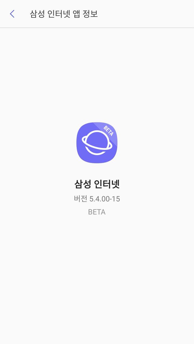 삼성 인터넷 브라우저 apk  Samsung Internet Beta 5.4.00-15 다운로드