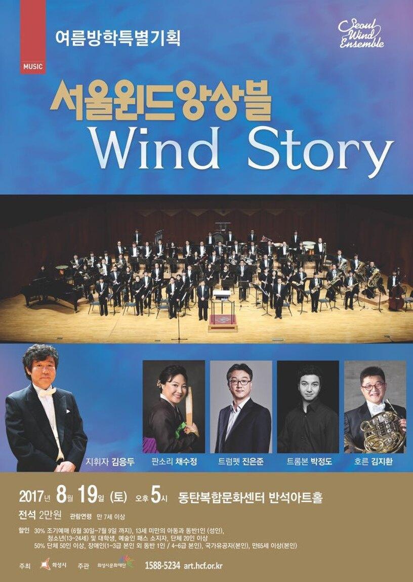 서울윈드앙상블의 <Wind Story> - 2017. 08. 1..