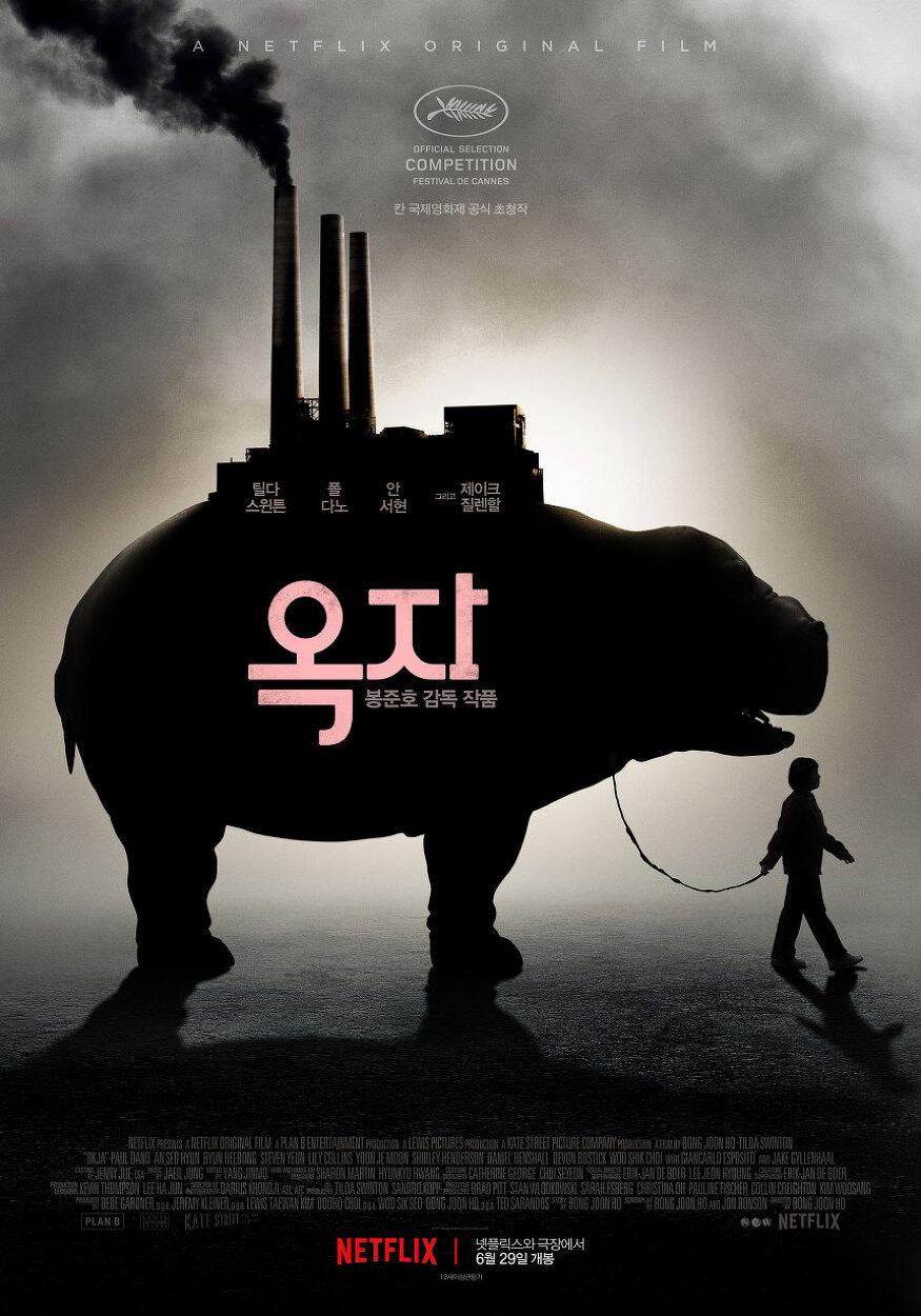 영화 <옥자(okja)> 짧은 소감