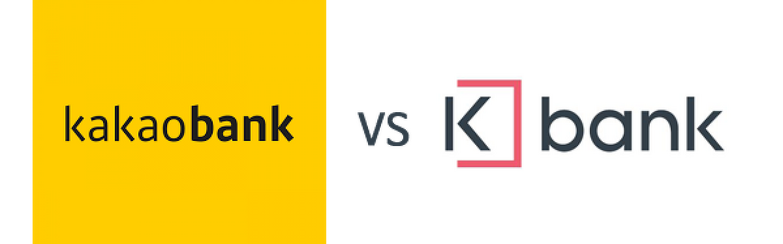 카카오뱅크와 케이뱅크 비교 (Kakao bank vs..
