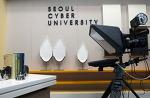 [서울사이버대학교] 서울사이버대학교 대학원 윌리엄 밀러 교수 초청포럼 안내!!