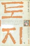 [한국문학-010] 토지(土地)