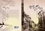 [환영이 있는 거리](시인 박문구 단편소설 모음집)