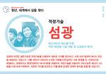 탐방단 소개 _ 섬광