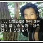 알림 : mbc리얼스토리눈 본 방송 날짜 변경에 대한 글