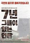 [01.12] 7년-그들이 없는 언론 | 김진혁