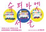 [액션프로젝트 보고] 슈퍼마켓 서울 , Supermarket Seoul _ 쾌슈퍼