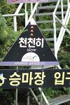 [2013.07.16] 시즌파이브 승마장 [with 야순님네 엠티]