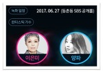 판타스틱 듀오, 판듀 시즌2 출연 가수 라인업 업데이트~ (0613 기준)