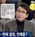 고소한19 시즌2 MC 유시민 작가 어떨까? [JTBC 고소한19 만들어 보라]