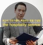 호텔 & 레스토랑 - 최고의 전문가들이 제공하는 호텔 컨설팅
