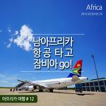 아프리카여행 : 남아프리카항공 타고 잠비아 빅토리아폭포 가기~ (리빙스턴 공항)