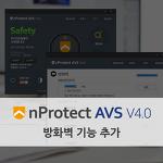 방화벽 기능이 추가된 nProtect Anti-Virus/Spyware V4.0 베타