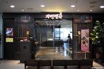 [수원 인계동 맛집] 자연별곡 봄신메뉴 수원 인계점에서 즐기기