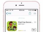 애플 앱스토어 금주의 무료 앱, Pixel Cup Soccer 16 [게임]