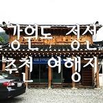 [강원도 여행] 정선 2박 3일 여행 코스 추천!