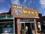 [성산 맛집] 섭지 해녀의집 - 해장으로 아주 좋은 전복죽과 겡이죽 그리고 성게칼국수