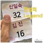 """""""순정만화""""계의 전설의 레전드! -김진 & 신일숙- 팬 사인회 +  +"""