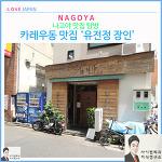 나고야 맛집 사카에 역 카레우동 덮밥 '有伝亭 장인'