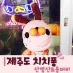 제주도 먹방, 치치퐁 토끼아이스크림 문어빵 언니가 미안해ㅠ 산방산/용머리 먹거리