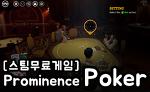 [스팀무료] 이게 심즈야 포커야?! 분위기있는 포커게임 Prominence Poker