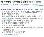 전두환 '씨'와 박근혜 '전 대통령', 장태완과 안현태의 교훈