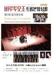 [05.09] 비루투오조 트롬본 앙상블 제7회 정기연주회 - 예술의전당 리사이틀홀