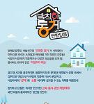 [MBC] 발칙한 동거 빈 방 있음