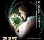 2015년 동경 국제 오디오쇼