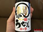 일본의 이색 음료수 장어 콜라 (우나기 콜라)