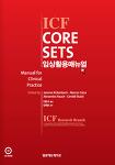 """친절한 흉아가 말해주는 """"ICF Core Sets 사용법"""""""