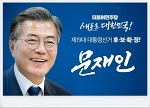 문재인, 더불어민주당 대선 후보 확정