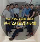 호텔 & 레스토랑 -  한국 관광의 미래를 밝혀라! 관광 스타트업 좌담회