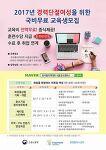 [국비지원무료][한국폴리텍I대학]무역전문가/FTA 전문가 양성과정