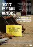 Power to the poor, 오는 15일 빈곤철폐의 날 행진