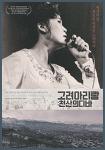 [05.25] 고려 아리랑: 천산의 디바   김소영
