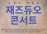 2015 8/25(화)저녁7시 - 홍경섭 윤원경 재즈듀오 - 아이해브어드림