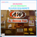 오키나와 아메리칸빌리지 in 미스터도넛 과 AW버거