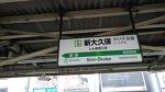[WBC 여행] 의사자 故 이수현씨가 철로에 뛰어들었던 신오쿠보역